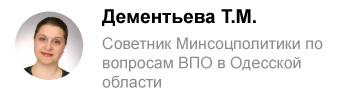 dementeva_otziv2_new-1