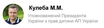 kuleba_otziv-ua-1