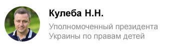 kuleba_otziv2_new-1